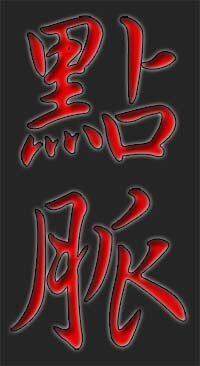 Kanji Dim Mak